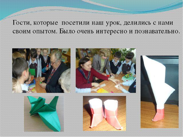 Гости, которые посетили наш урок, делились с нами своим опытом. Было очень ин...