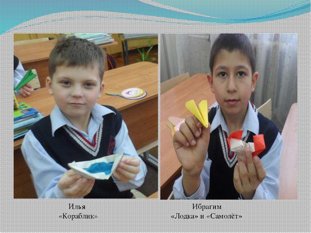 Илья «Кораблик» Ибрагим «Лодка» и «Самолёт»