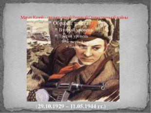 Марат Казей – пионер-герой Великой Отечественной войны (29.10.1929 – 11.05.19