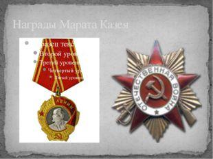 Награды Марата Казея