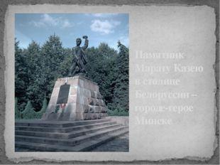 Памятник Марату Казею в столице Белоруссии – городе-герое Минске