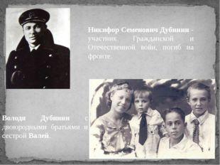 Никифор Семенович Дубинин - участник Гражданской и Отечественной войн, поги