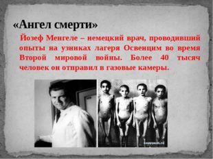 «Ангел смерти» Йозеф Менгеле – немецкий врач, проводивший опыты на узниках ла