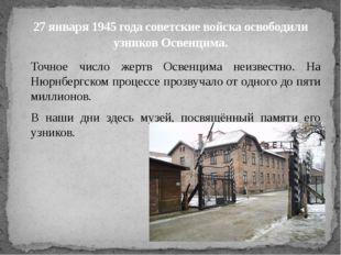 27 января 1945 года советские войска освободили узников Освенцима. Точное чис