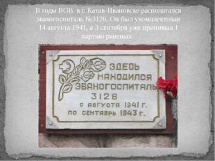 В годы ВОВ. в г. Катав-Ивановске располагался эвакогоспиталь №3126. Он был ук