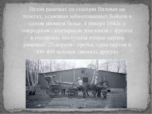 Везли раненых со станции Вязовая на телегах, усаживая забинтованных бойцов в