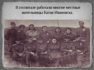 В госпитале работали многие местные жительницы Катав-Ивановска.