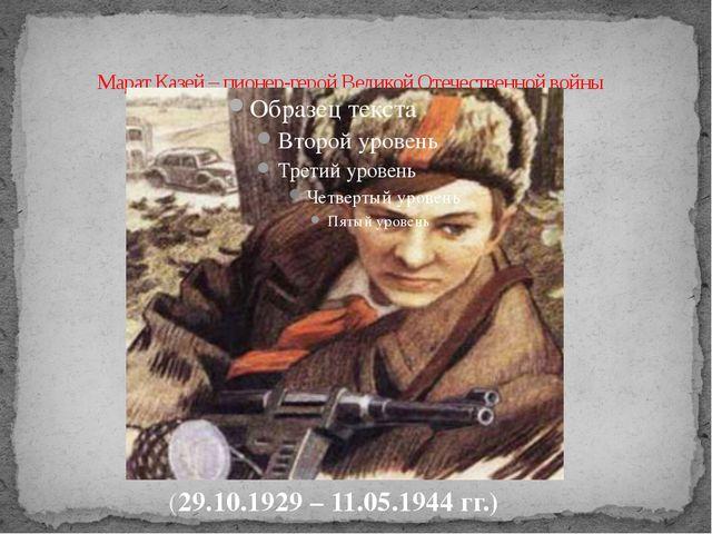Марат Казей – пионер-герой Великой Отечественной войны (29.10.1929 – 11.05.19...