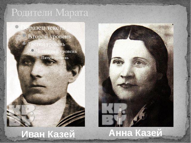 Родители Марата Иван Казей Анна Казей