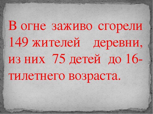 Вогне заживо сгорели 149жителей деревни, изних 75детей до16-тилетнего в...