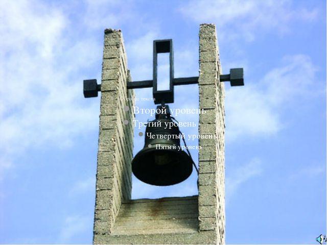 Обелиск увенчан колоколом. Колокола Хатыни…Их 26. Каждые 26 секунд слышатся...