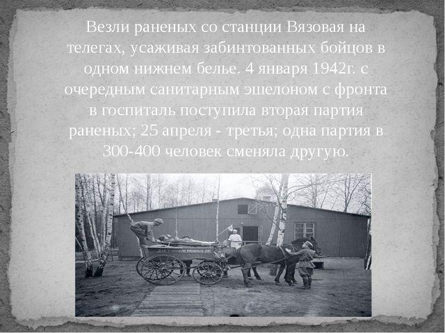 Везли раненых со станции Вязовая на телегах, усаживая забинтованных бойцов в...