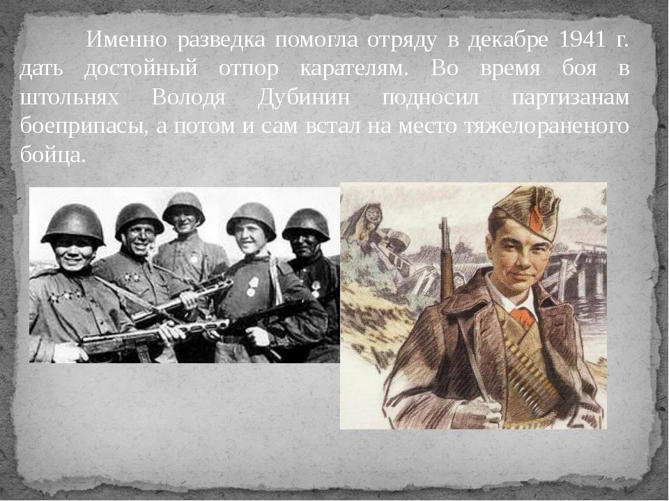 Именно разведка помогла отряду в декабре 1941 г. дать достойный отпор карате...
