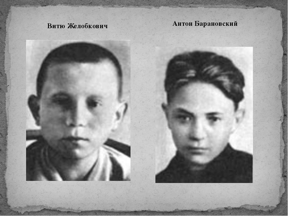 Антон Барановский Витю Желобкович