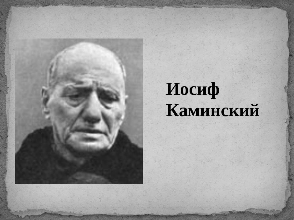 Иосиф Каминский
