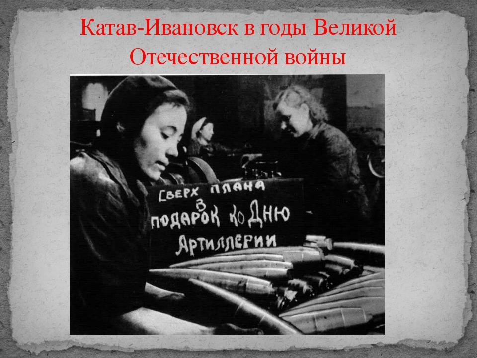 Катав-Ивановск в годы Великой Отечественной войны