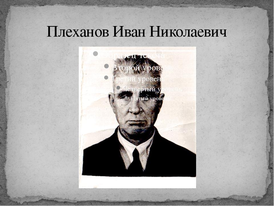 Плеханов Иван Николаевич