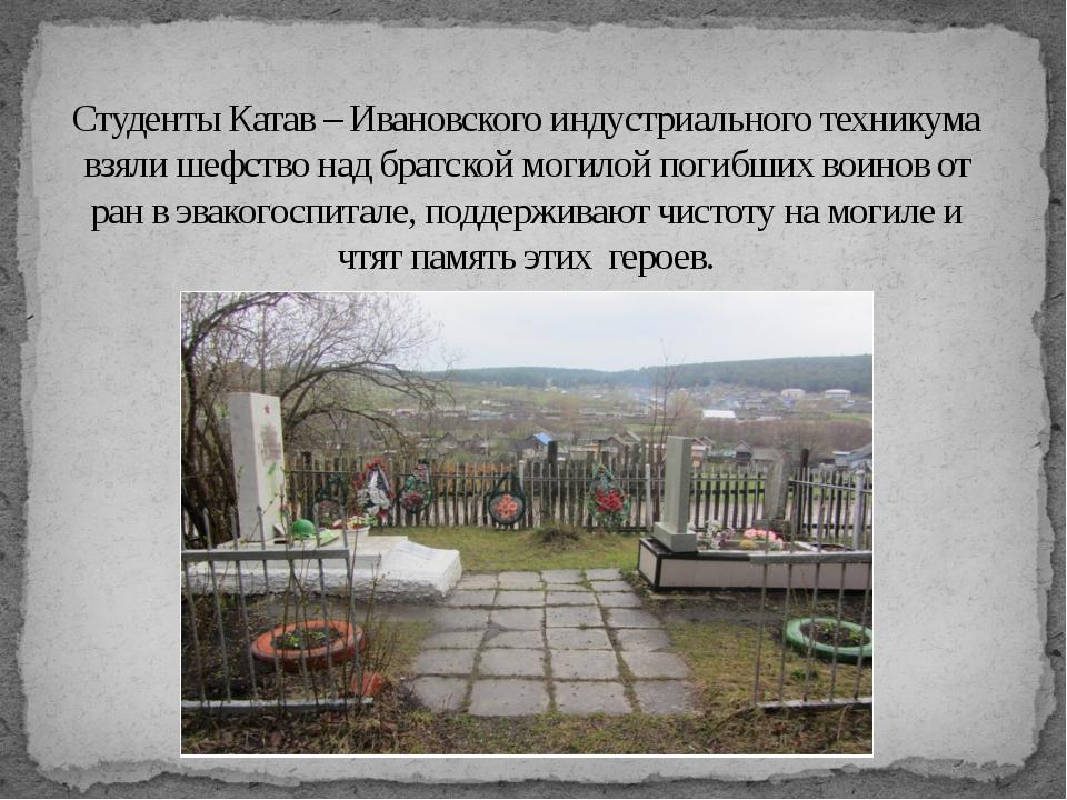 Студенты Катав – Ивановского индустриального техникума взяли шефство над брат...