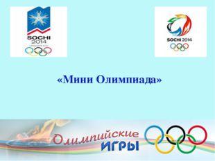 «Мини Олимпиада»