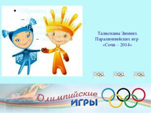 Талисманы Зимних Паралимпийских игр «Сочи – 2014»