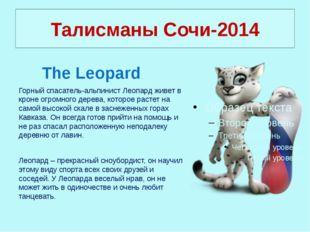 Талисманы Сочи-2014 The Leopard Горный спасатель-альпинист Леопард живет в кр