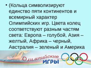 (Кольца символизируют единство пяти континентов и всемирный характер Олимпий