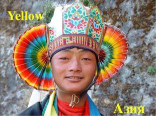 Yellow Азия