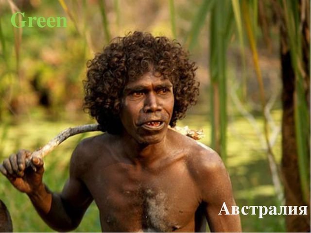 Green Австралия