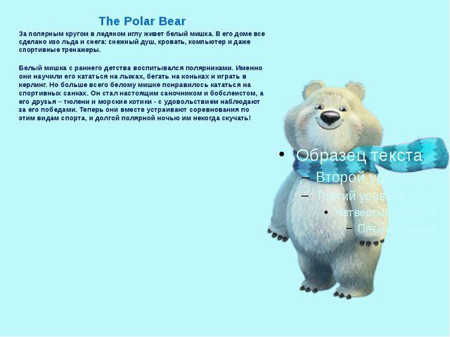 The Polar Bear За полярным кругом в ледяном иглу живет белый мишка. В его до...