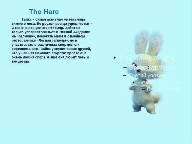 The Hare Зайка – самая активная жительница зимнего леса. Ее друзья всегда уд...