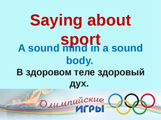 A sound mind in a sound body. В здоровом теле здоровый дух. Saying about s...
