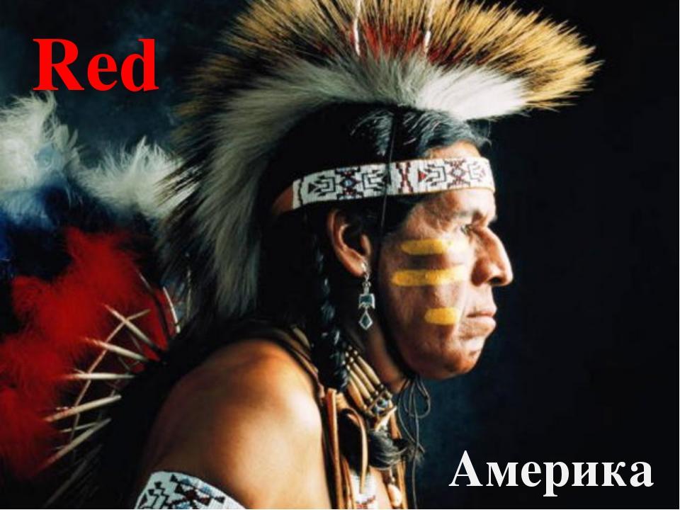 Red Америка