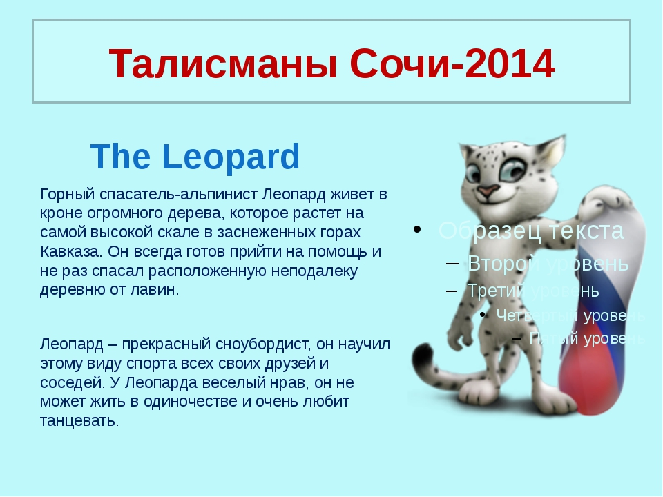 Талисманы Сочи-2014 The Leopard Горный спасатель-альпинист Леопард живет в кр...