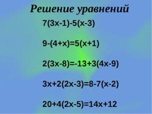 Решение уравнений 7(3х-1)-5(х-3) 9-(4+х)=5(х+1) 2(3х-8)=-13+3(4х-9) 3х+2(2х-3