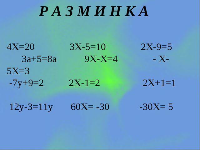 Р А З М И Н К А 4Х=20 3Х-5=10 2Х-9=5 3a+5=8a 9Х-Х=4 - Х- 5Х=3 -7у+9=2 2Х-1=2...