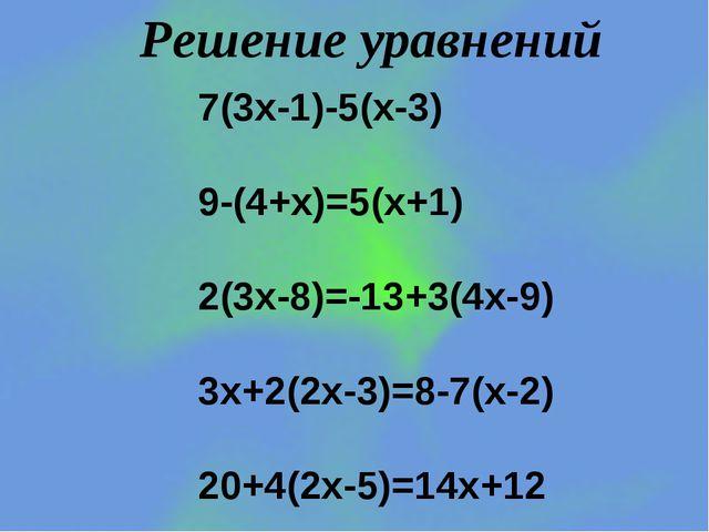 Решение уравнений 7(3х-1)-5(х-3) 9-(4+х)=5(х+1) 2(3х-8)=-13+3(4х-9) 3х+2(2х-3...
