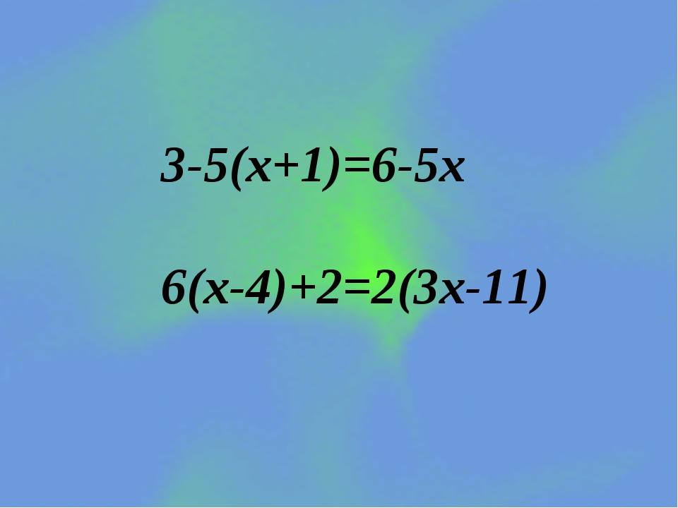 3-5(х+1)=6-5х 6(х-4)+2=2(3х-11)