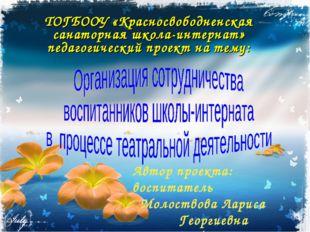 ТОГБООУ «Красносвободненская санаторная школа-интернат» педагогический проек