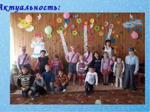 Актуальность: Одной из мировых тенденций в развитии воспитания и образования