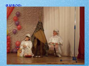ВЫВОД: Дети, вовлеченные в театрально-игровое творчество, с удовольствием пог