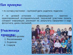 Тип проекта: по составу участников – групповой (дети, родители, педагоги); по