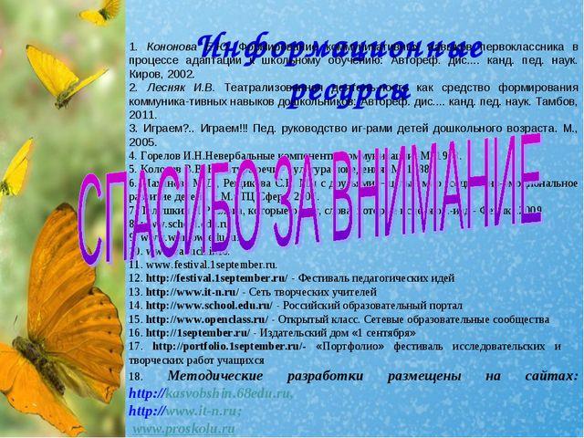Информационные ресурсы 1. Кононова Е.Ю. Формирование коммуникативных навыков...