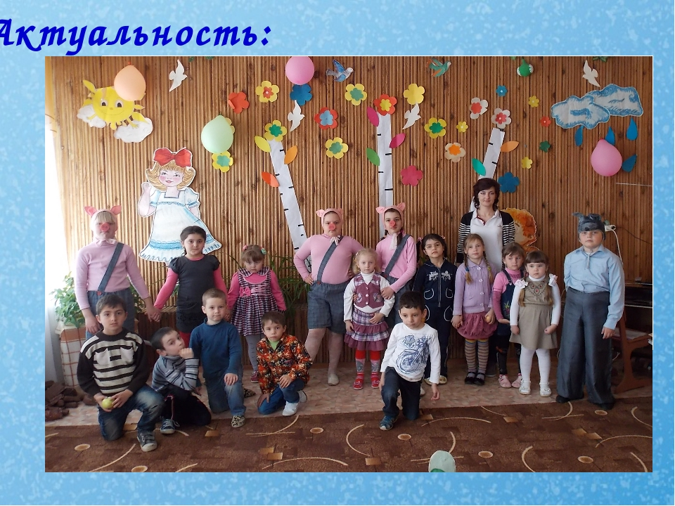Актуальность: Одной из мировых тенденций в развитии воспитания и образования...