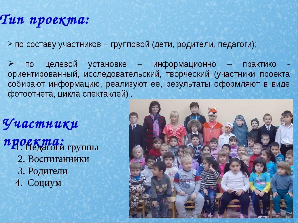 Тип проекта: по составу участников – групповой (дети, родители, педагоги); по...