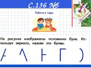 С.136 №5