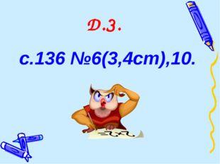 Д.З. с.136 №6(3,4ст),10.