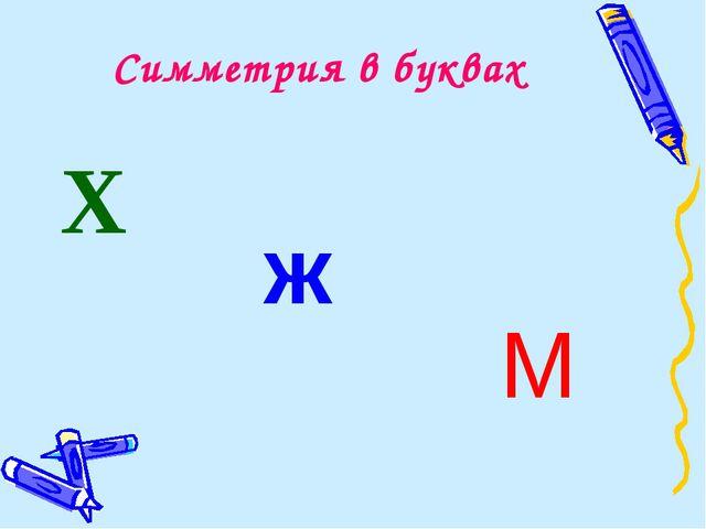 Симметрия в буквах Х ж М