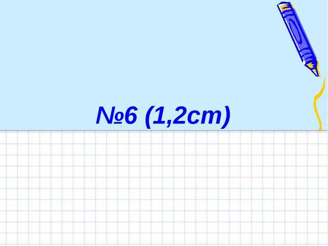 №6 (1,2ст)