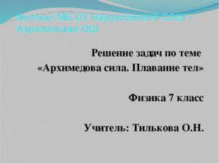 Филиал МБ ОУ Наруксовской СОШ – Азрапинская ОШ Решение задач по теме «Архимед