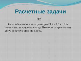 Расчетные задачи №2. Железобетонная плита размером 3,5 х 1,5 х 0,2 м полность